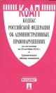 Кодекс об административных правонарушениях РФ на 25.10.16 с таблицей изменений